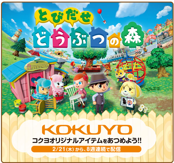 kokuyo04