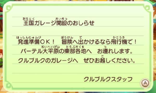SnapCrab_13-3-12_23-28-34_No-00