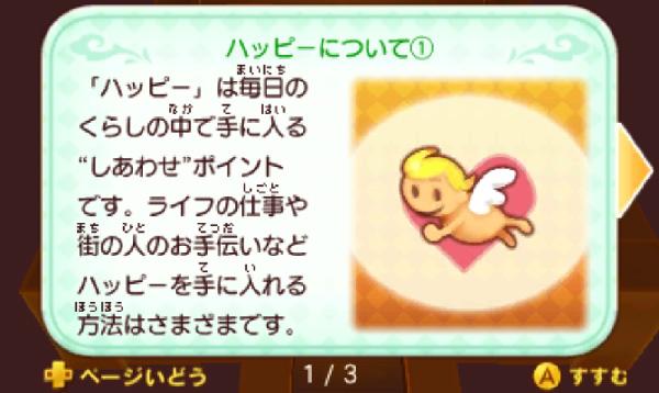 SnapCrab_13-3-1_8-54-9_No-00