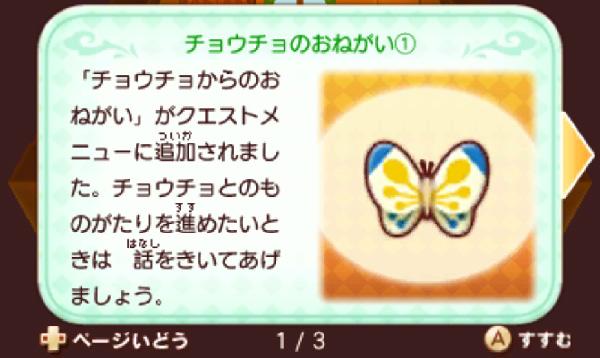 SnapCrab_13-3-1_9-13-57_No-00