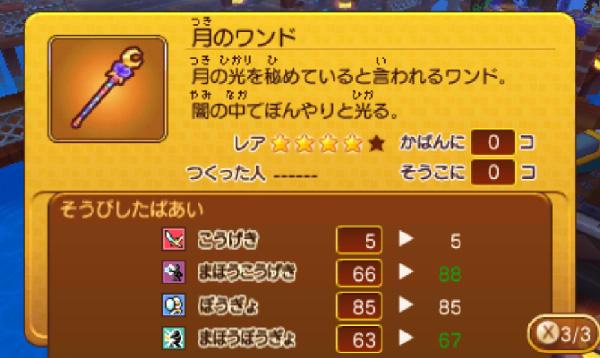 SnapCrab_13-3-31_3-40-30_No-00