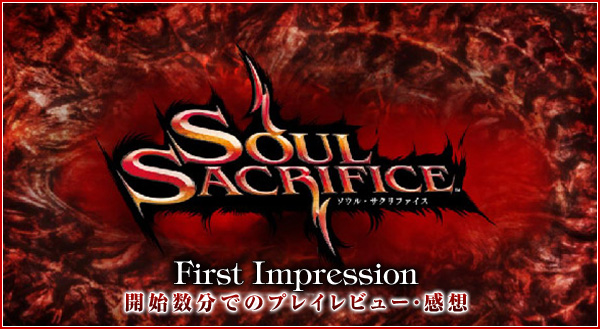 soulsacrifice01