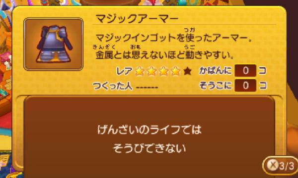 SnapCrab_NoName_2013-4-21_7-50-15_No-00