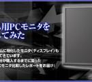 gamemonita01