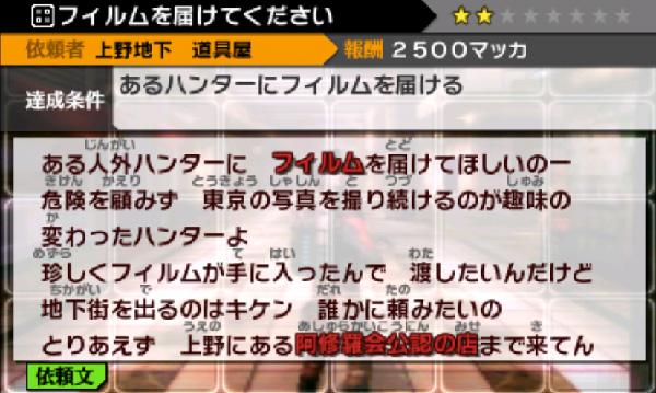 SnapCrab_NoName_2013-6-10_16-10-10_No-00