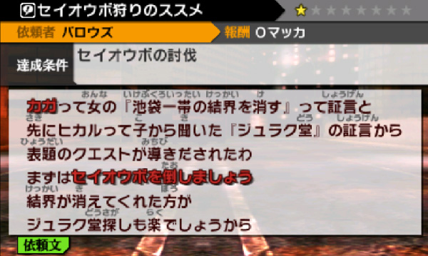 SnapCrab_NoName_2013-6-12_23-54-21_No-00