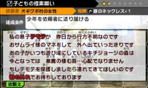 SnapCrab_NoName_2013-6-2_0-26-40_No-00