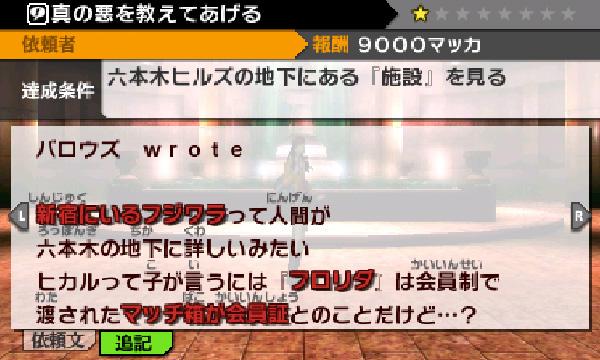 SnapCrab_NoName_2013-6-30_10-10-22_No-00