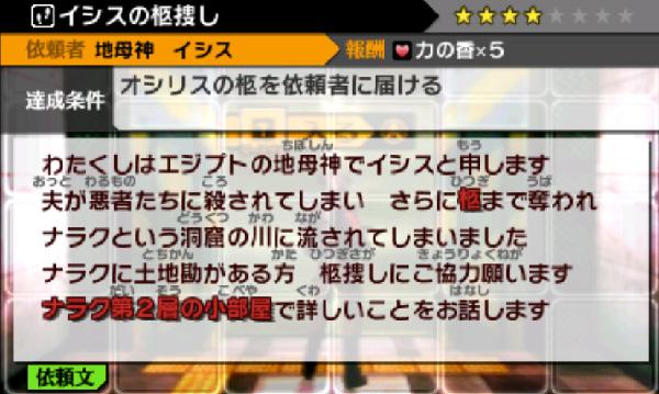 SnapCrab_NoName_2013-6-8_10-10-51_No-00
