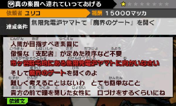 SnapCrab_NoName_2013-7-22_15-48-31_No-00