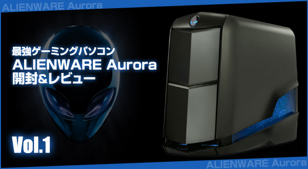 ALIENWARE Aurora01