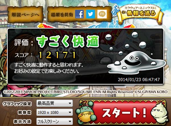 SnapCrab_NoName_2014-1-23_6-47-57_No-00
