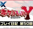 pokemony-50