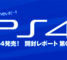PS4repo-00