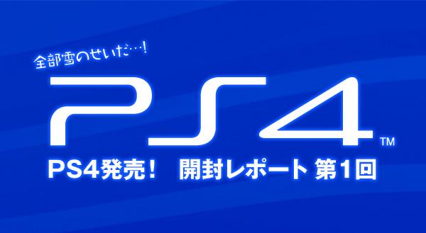 PS4repo-01
