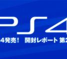 PS4repo-02