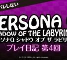 personaq-04