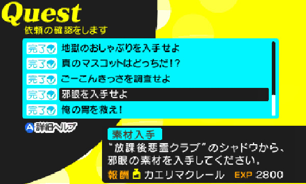 SnapCrab_NoName_2014-7-6_6-54-25_No-00