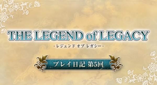 LEGEND-05