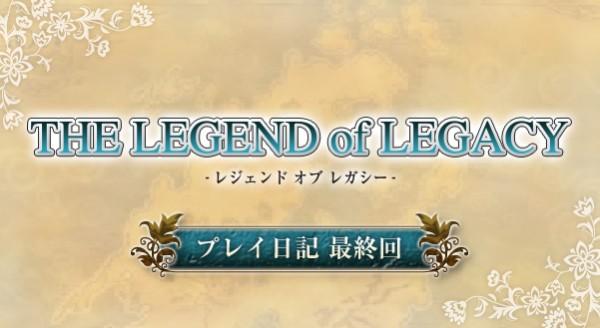 LEGEND-last