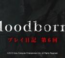 Bloodborne-06