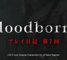 Bloodborne-07