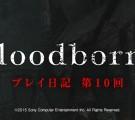Bloodborne-10