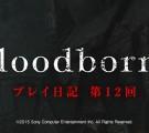 Bloodborne-12