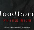 Bloodborne-13