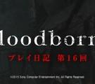Bloodborne-16