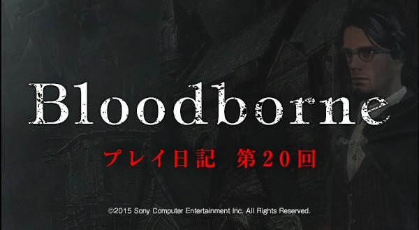 Bloodborne-20