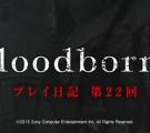 Bloodborne-22