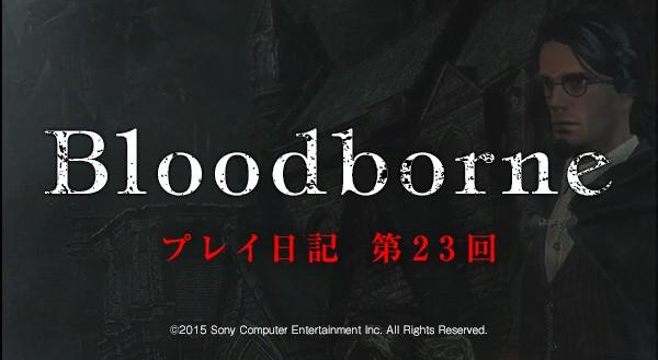 Bloodborne-23