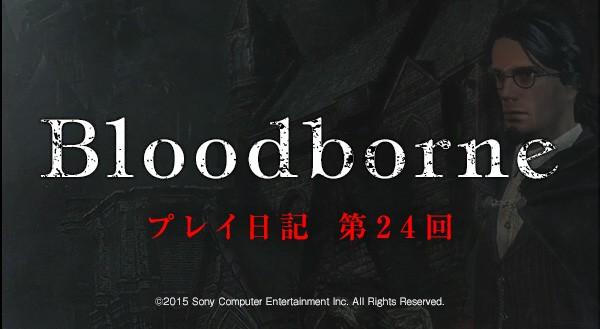 Bloodborne-24