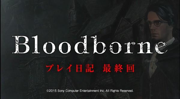 Bloodborne-last